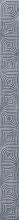 Бордюр КАМПАНИЛЬЯ 1504-0154 серый (3,5х40) купить