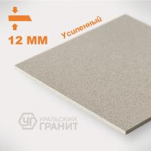 Керамогранит Грес U126A QUADRO (У26Q) антискользящий (рифления +2мм) светло-серый 12 мм (30х30) купить
