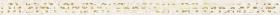 """Бордюр """"Риф"""" (60х3) 05-01-1-38-03-11-603 купить"""