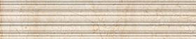 Бордюр Petrarca fusion Бежевый  рельефн. М91311 (30х6) купить